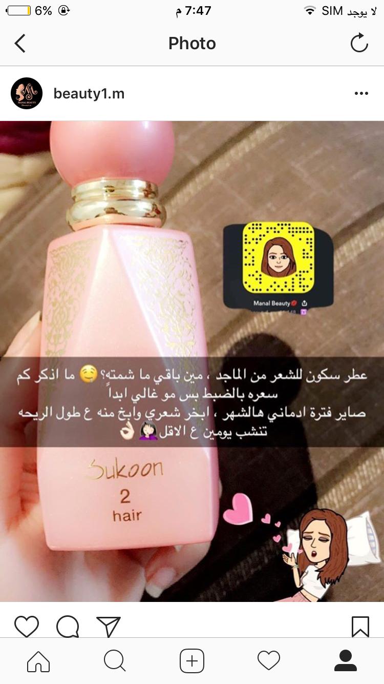 Pin By Rehab On عطورات Beauty Recipes Hair Hair Fragrance Beauty Perfume