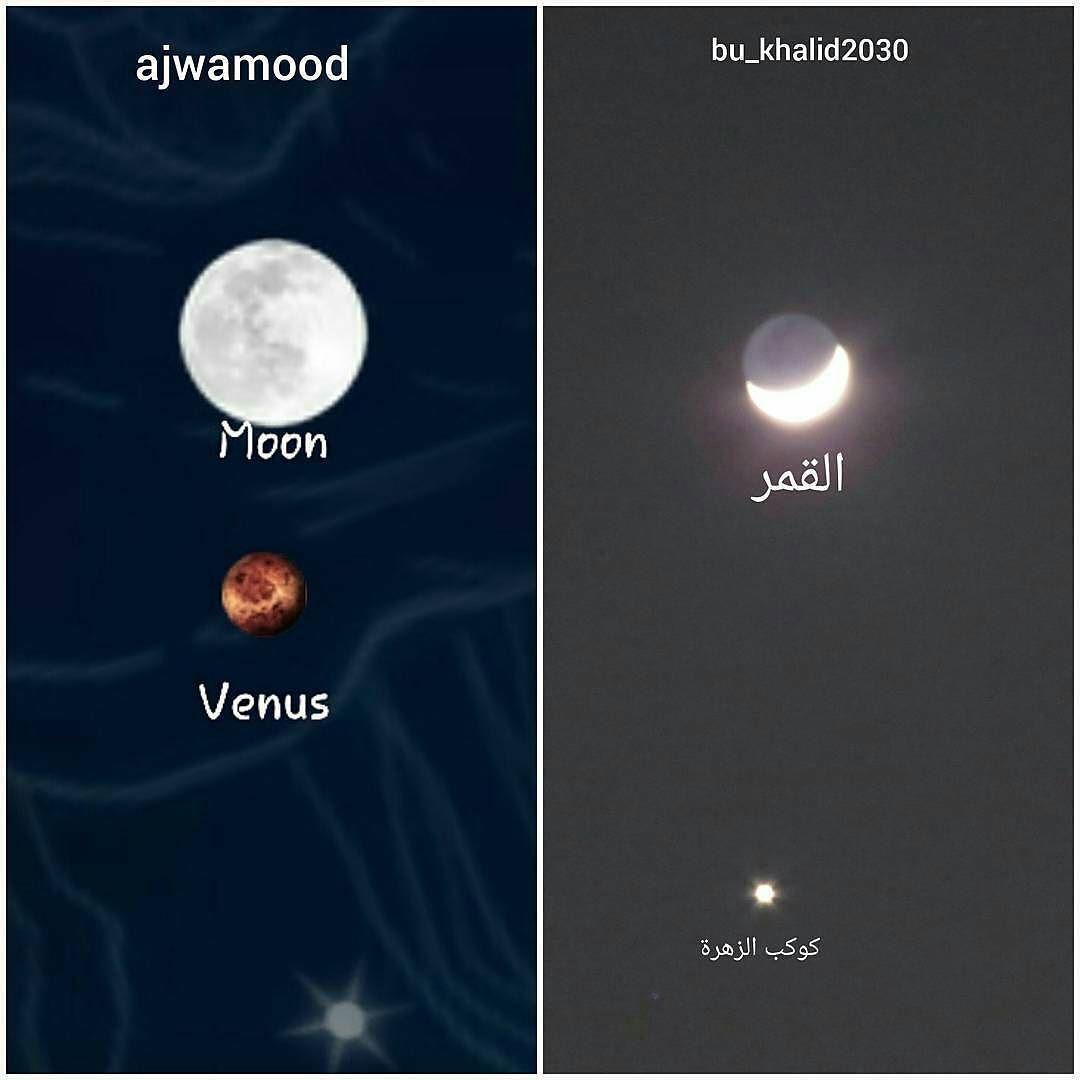 شبكة أجواء تشاهدون الآن في الافق الغربي القمر و كوكب الزهرة فلك فضاء الإمارات ابداع سبحان الله تصويري بوخالد ك Instagram Posts Instagram Venus