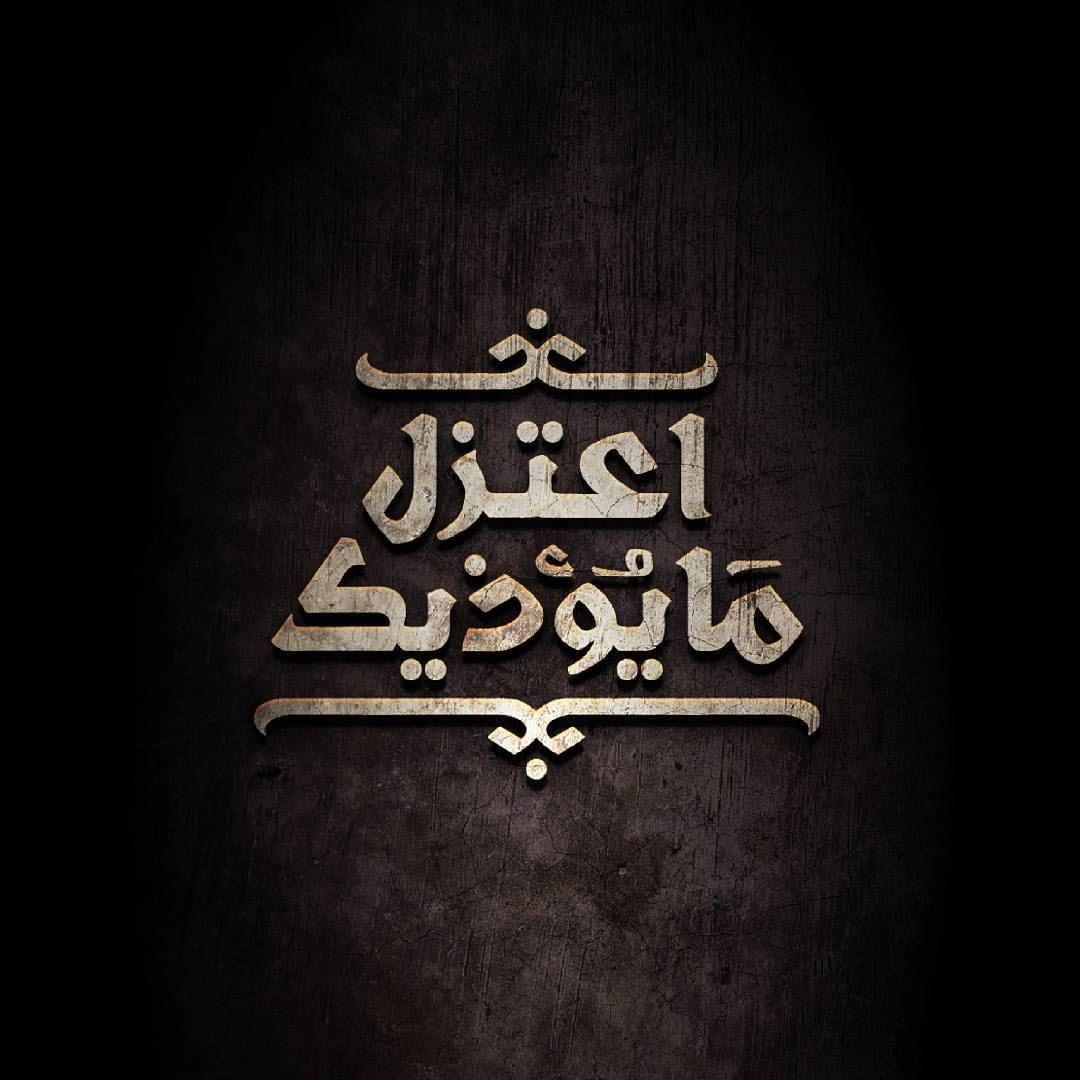 اعتزل ما يؤذيكـ Arabic Typography Typo Calligraphy Sketch Pencil Art Design Lettering Typeface تايبوجرافي تايبوغرا Art Arabic Calligraphy Poster