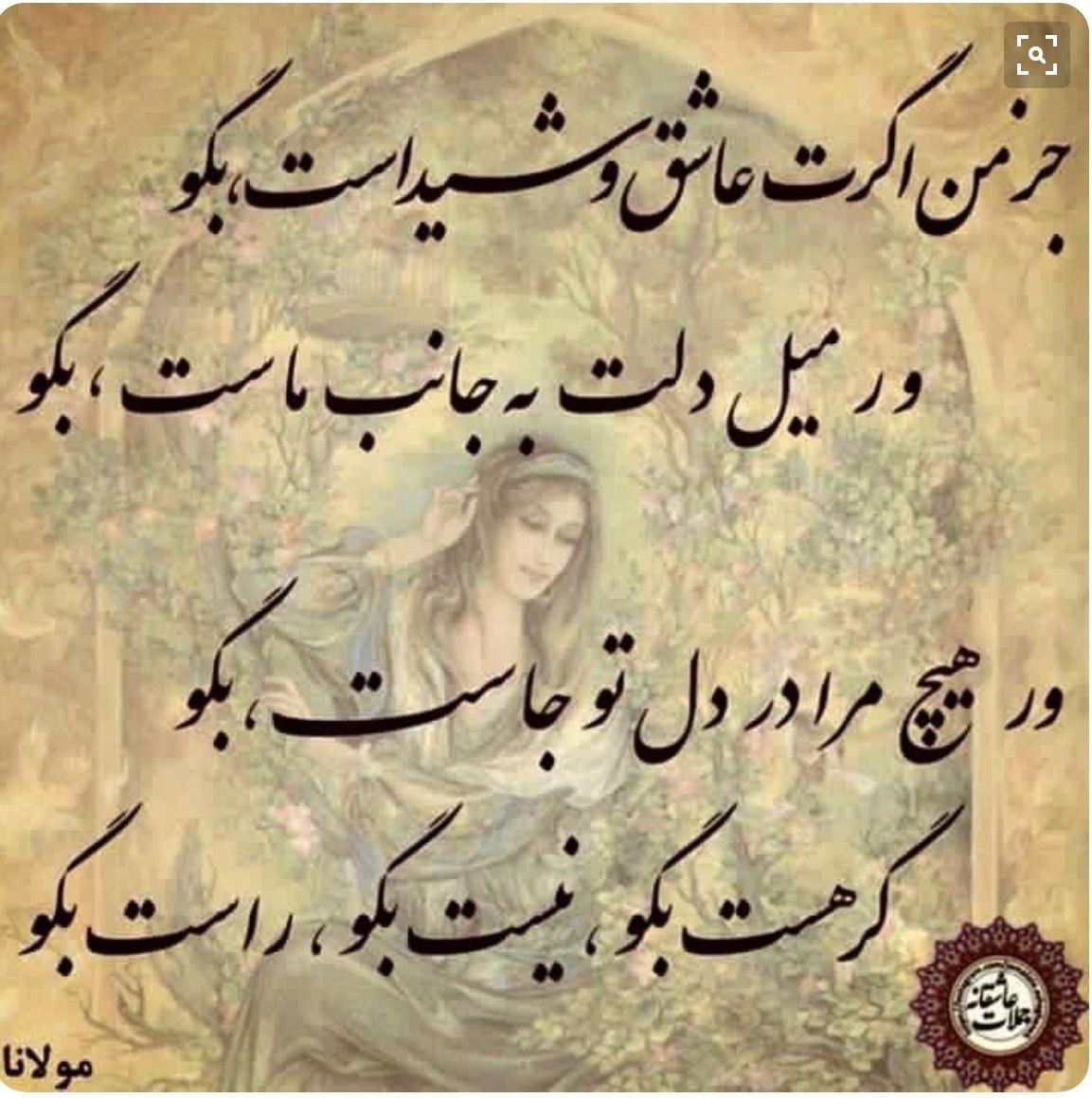 Pin Auf Rumi