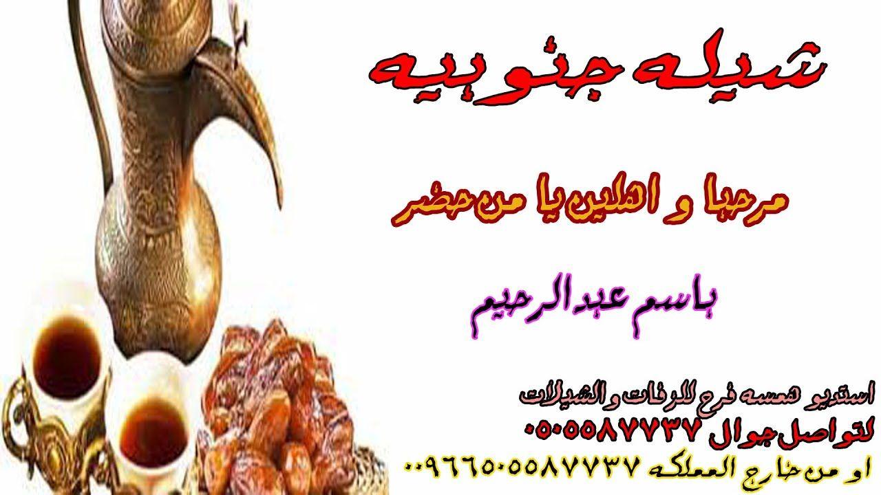 شيله جنوبيه باسم عبدالرحيم مرحبا و اهلين يا من حضر مرحبا با الباديه والح In 2021 Movie Posters Poster Movies