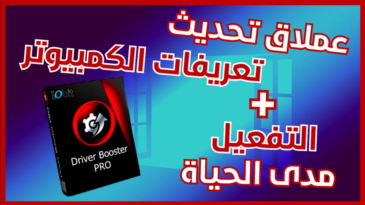 عملاق تحديث تعريفات الكمبيوتر Driver Booster برنامج رهيب لتحديث برامج ويندوز Booster