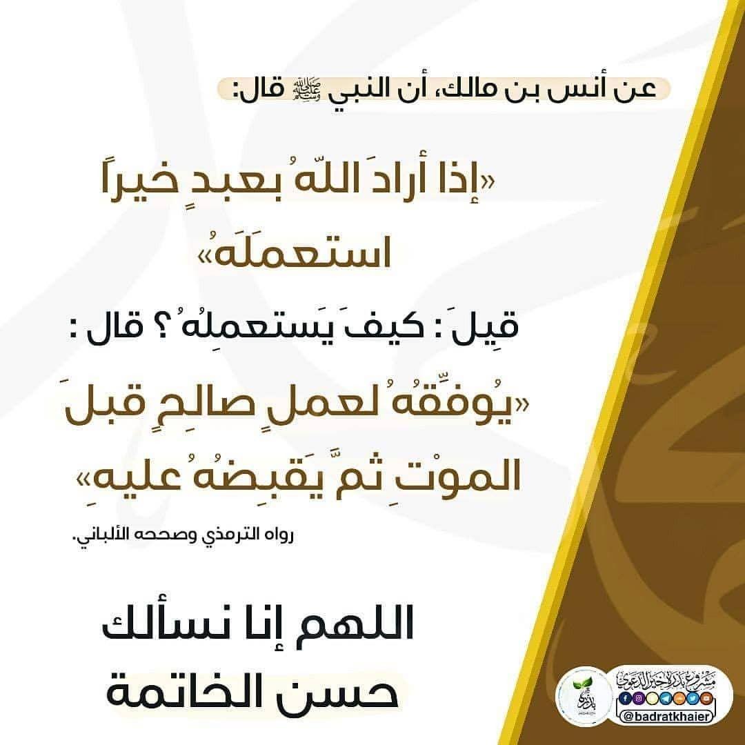 حديث النبي Quotes Words Arabic Words