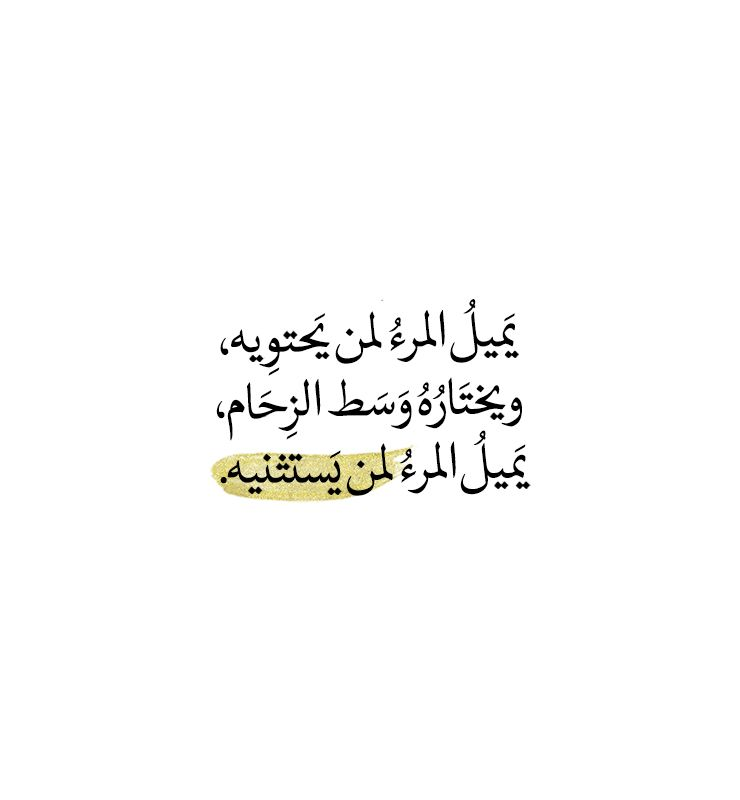 Pin By ر On اقتباسات Arabic Quotes Words Cute Cartoon Images