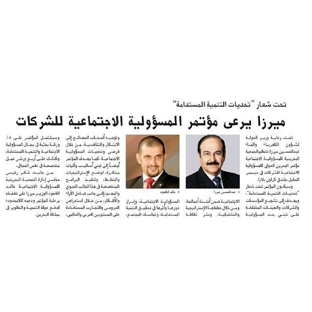 تحت شعار تحديات التنمية المستدامة ميرزا يرعى مؤتمر المسؤولية الاجتماعية للشركات تحت رعاية وزير الدولة لشؤون الكهرباء والماء عبدالحسين Khalid Workshop Poster