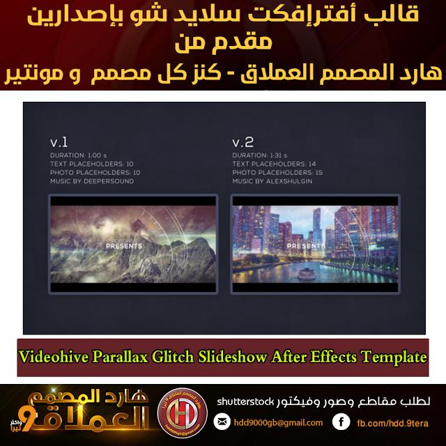 تحميل قالب أفترإفكت سلايد شو بإصدارين Parallax Glitch Slideshow قالب أفترإفكت After Effects بإصدارين مختلفين من Videohive Templates After Effects Templates