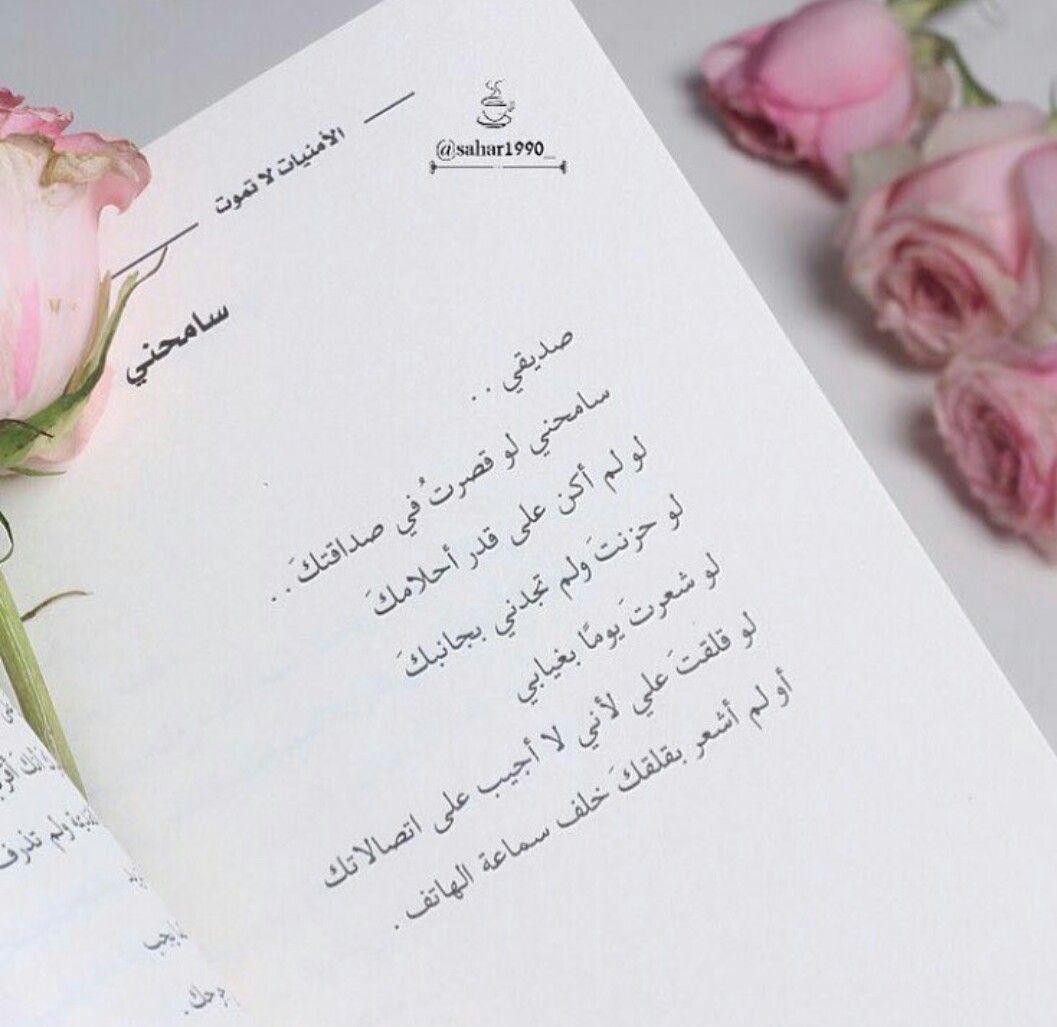 سامحيني Friends Quotes Arabic Quotes Words