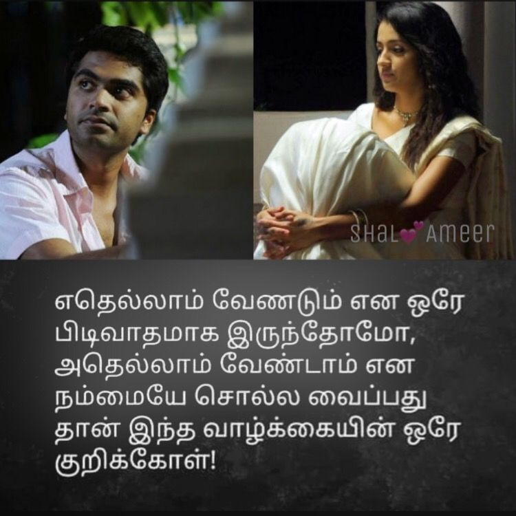 Tamil Movie Quotes Tamil Sad Quotes Tamil Love Quotes Lonely