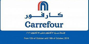 عروض كارفور الكويت تبدأ 12 أكتوبر حتى 18 أكتوبر 2016 أسعار لا تصدق Allianz Logo Logos Carrefour