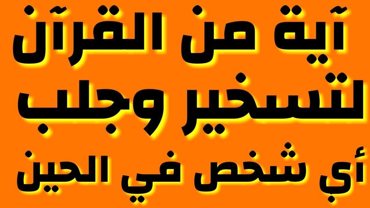هذ الآية مجربة ومضمونة لجلب الحبيب وتسخير أمور الزواج وجلب الحبيب بسرعة ومالك جلب الحبيب العنيد Islamic Love Quotes Love Quotes Quotes