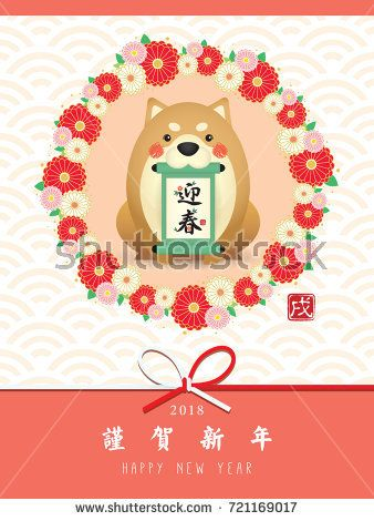 year of dog 2018 japanese new year card cute cartoon shiba dog with scroll and floral wreath translation scroll welcome spring blessing stamp year