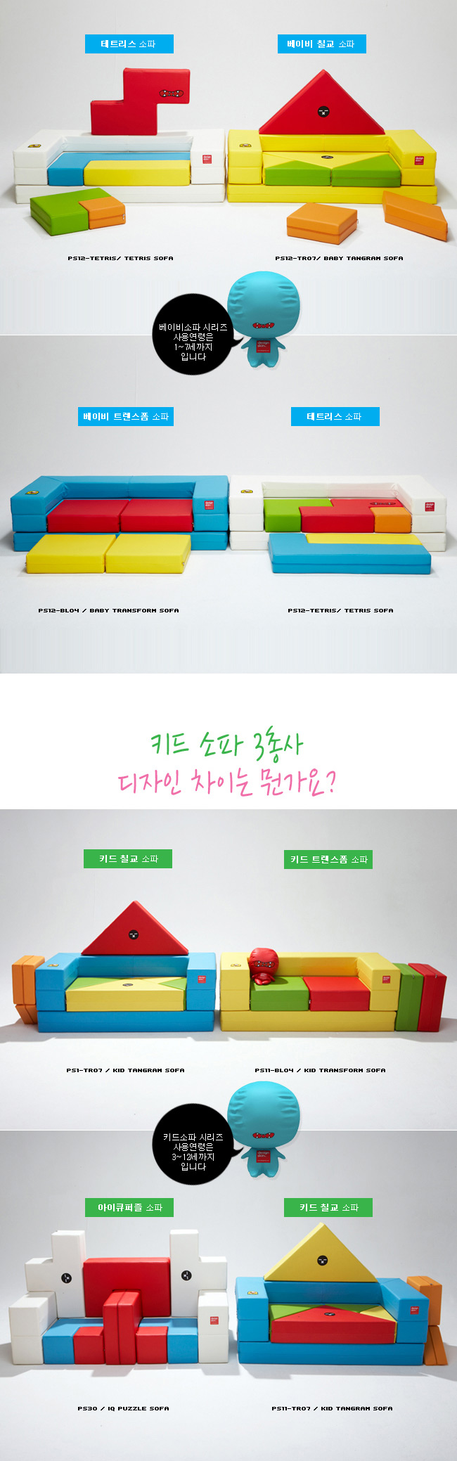 PS30: IQ Puzzle Sofa by Designskin | детский интерьер | Pinterest ...
