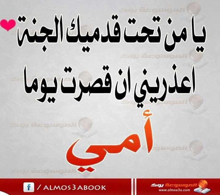 اعذريني ان قصرت يوما Arabic Quotes Arabic Calligraphy Quotes