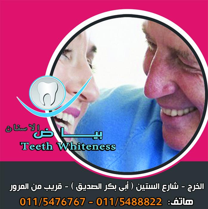 أمراض اللثة هناك انواع و اسباب عديدة لامراض اللثة لابد من تشخيصها وتحديد اسبابها وعلاجها من قبل طبيب اختصاصي لث Incoming Call Incoming Call Screenshot Teeth