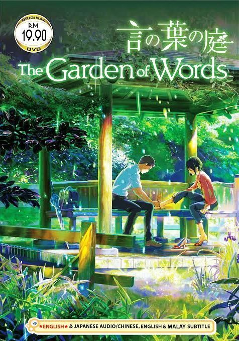 DVD ANIME MOVIE THE GARDEN OF WORDS Kotonoha no Niwa