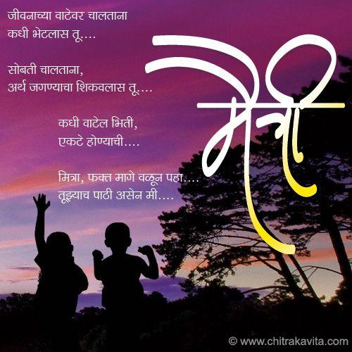 Friend Marathi Friendship Greeting Card Marathi Love Quotes