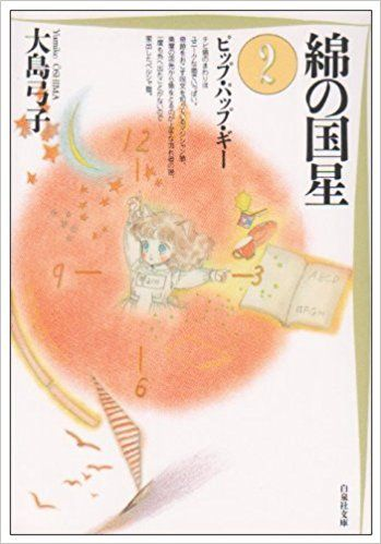 shoujo manga clasico おしゃれまとめの人気アイデア pinterest marina 大島 弓子 文庫 本