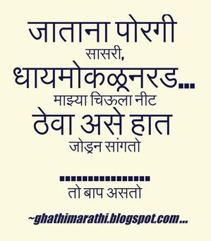 Jatana porgi marathi kavita on father pinterest father and poem for those who are searching for marathi kavita on father altavistaventures Images