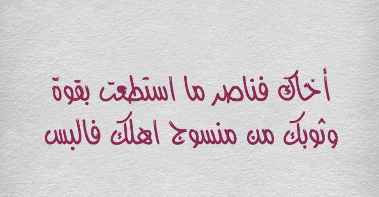 شعر عن الأخوة من أجمل ما جاد به الشعر العربي Arabic Calligraphy