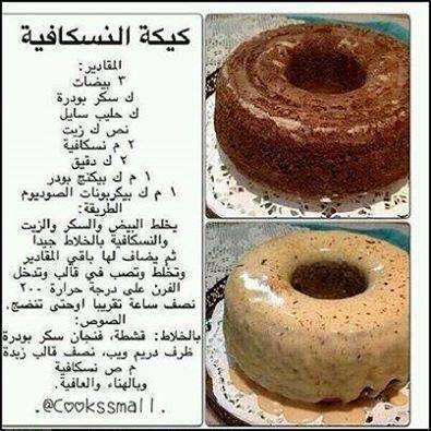 Nescafe Cake Sweets Recipes Dessert Recipes Cooking Recipes Desserts