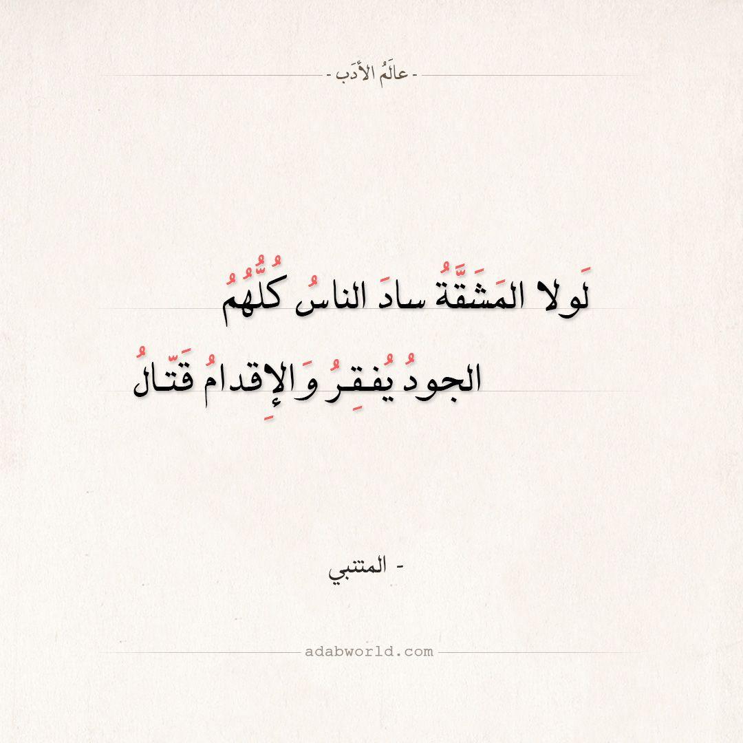 من اجمل ابيات الشعر في الإقدام لأبو الطيب المتنبي عالم الأدب Arabic Quotes Quotes Thoughts