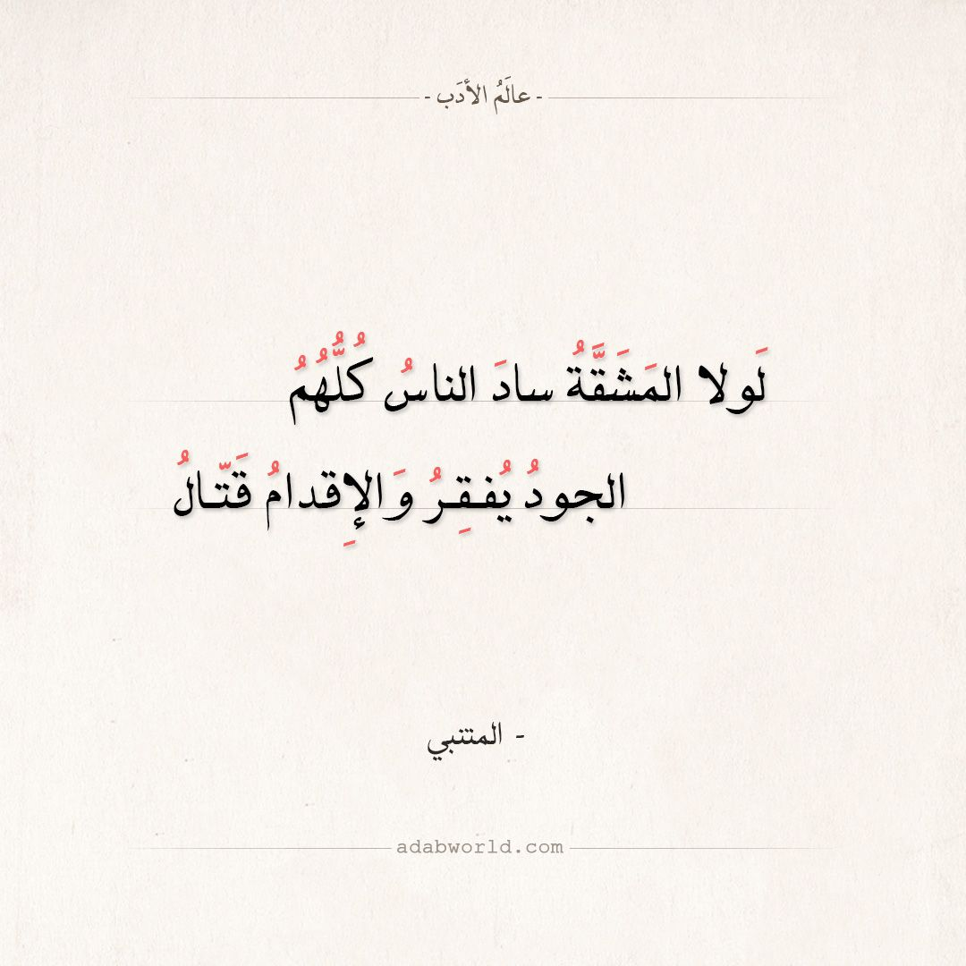 Pin By عالم الأدب اقتباسات من الشعر On ايمانيات ايجابية وخواطر Thoughts Math Arabic Calligraphy