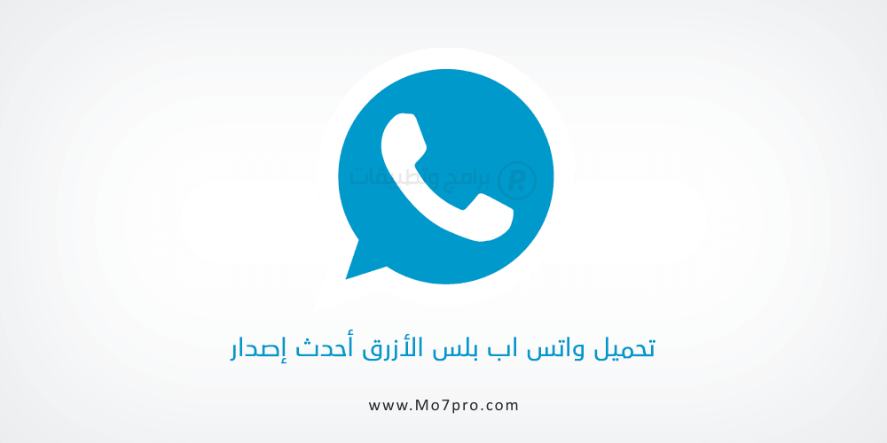 تنزيل واتس اب الازرق أحدث إصدار مجانا Whatsapp Blue Apk Mo7pro Tech Company Logos Vimeo Logo Company Logo