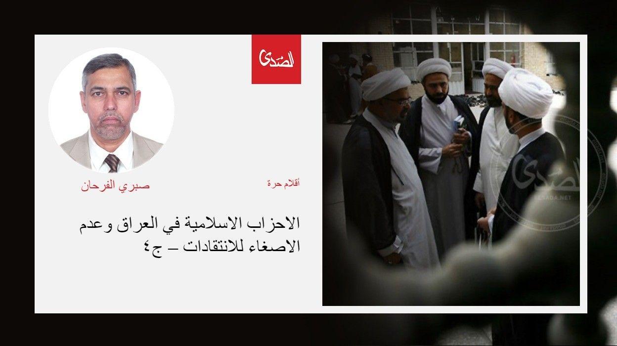 الاحزاب الاسلامية في العراق وعدم الاصغاء للانتقادات ج٤ الصدى نت Movie Posters Movies Poster