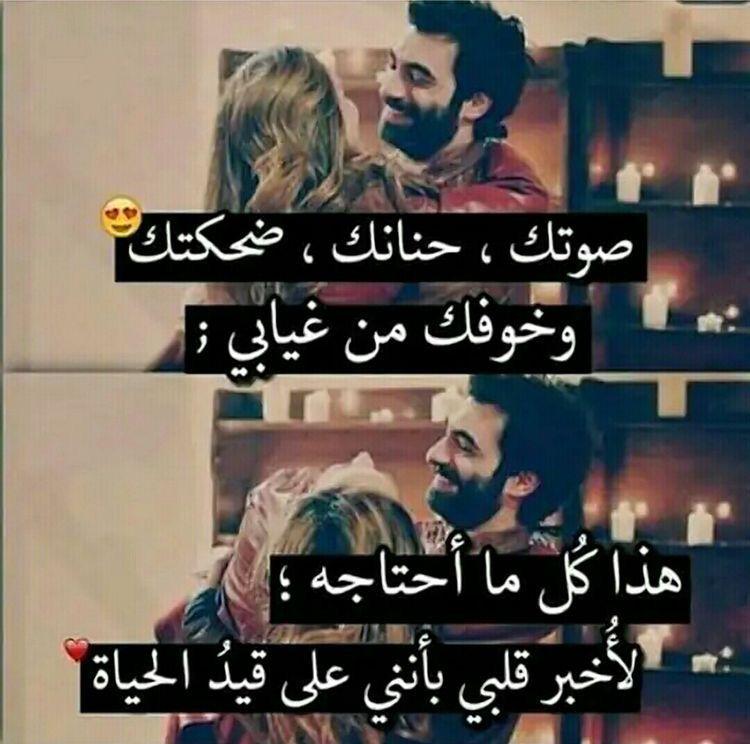 انتي حياتي لولو Arabic Love Quotes Love Words Roman Love