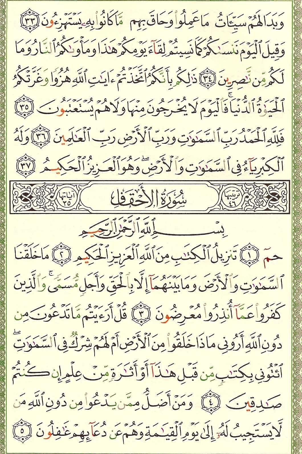 Quran 45 Al Jathiya سورة الجاثية Style 1 Page 502 القرآن الكريم Reading Quran Math