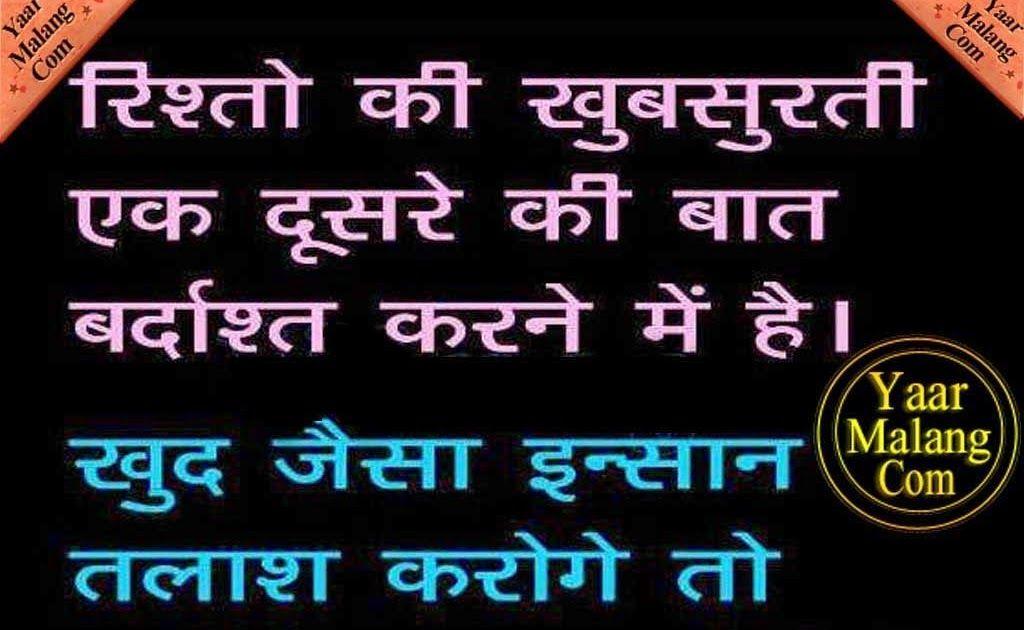 In Love Quotes Hindi Hindi Motivational