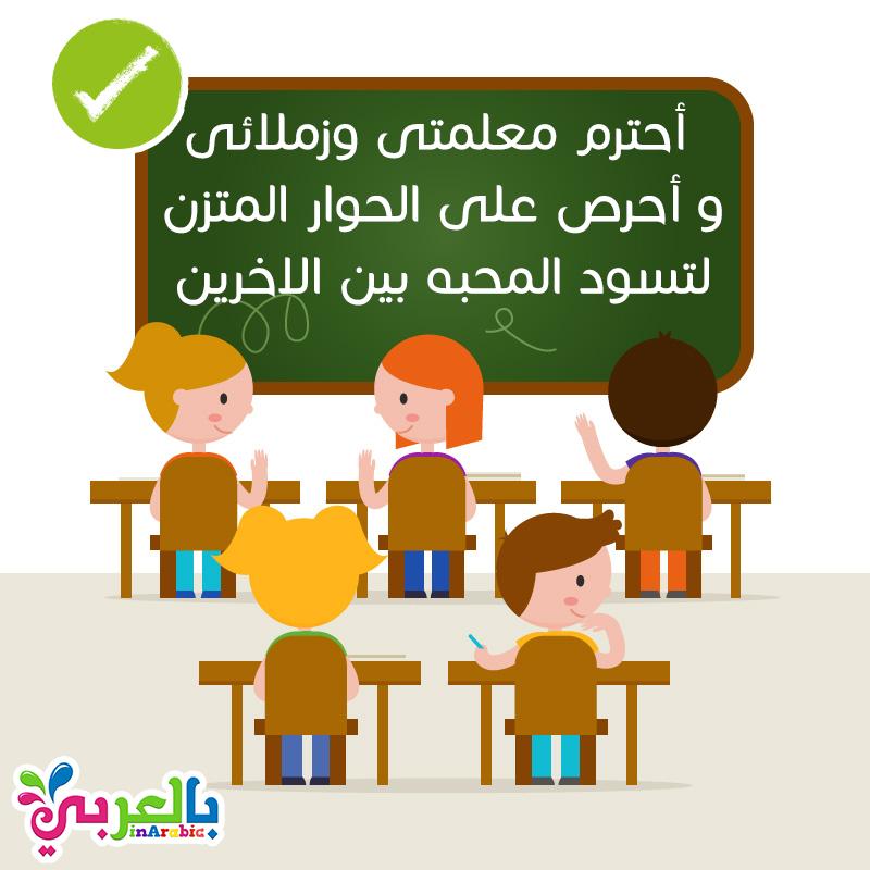 بطاقات تعزيز السلوك الإيجابي في المدرسة للطلاب سلوكي في مدرستي Kids Education Education Kids