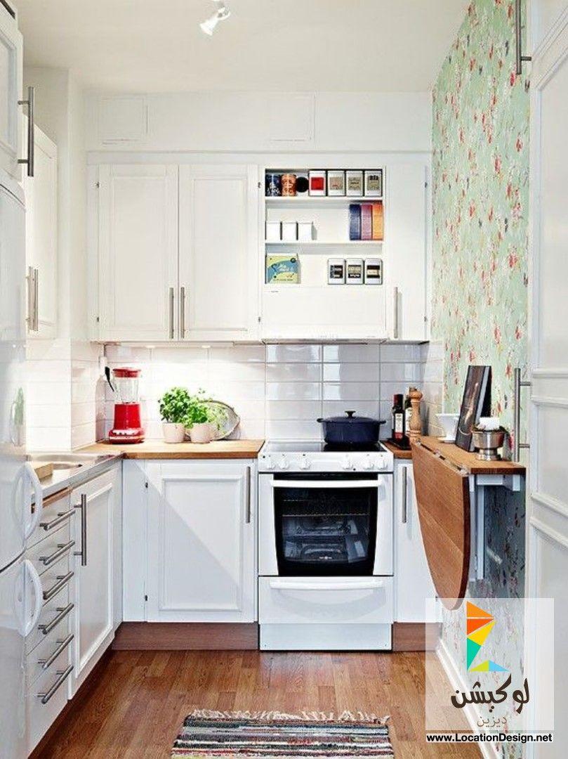 أحدث ديكورات مطابخ صغيرة جدا 2015 لوكيشن ديزاين تصميمات ديكورات أفكار جديدة مصر Locati Small Space Kitchen Small Kitchen Decor Kitchen Design Small