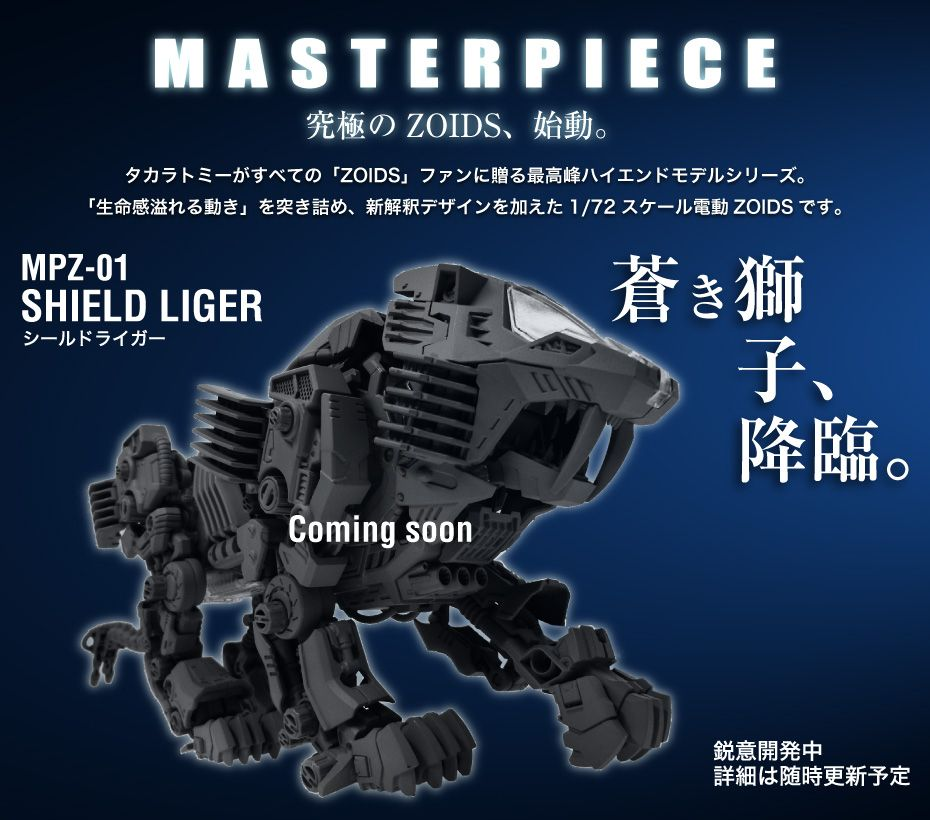 Upcoming [MASTERPIECE] Zoids Takara-Tomy 1/72 MPZ-01 SHIELD LIGER: Update Many Close-ups Images! http://www.gunjap.net/site/?p=237928
