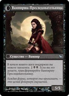 Вампирша-Преследовательница