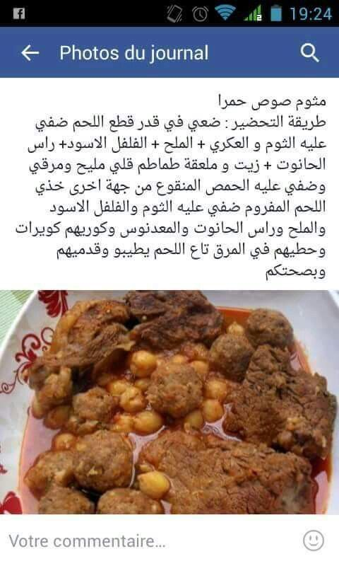 M Tewem Plat Traditionnel Algerois Cooking Recipes Food And Drink Food