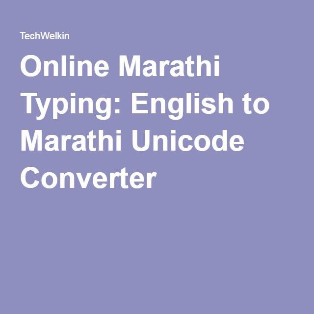 Online Marathi Typing: English to Marathi Unicode Converter