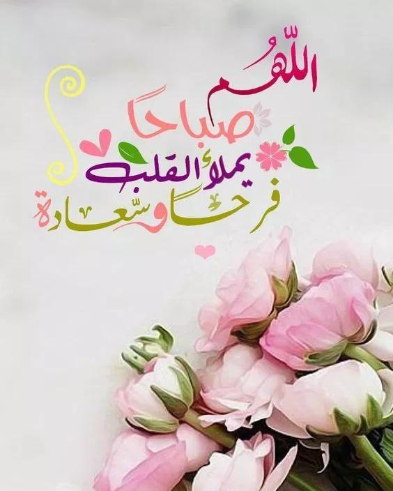 أدعية وصور صباح الخير راقية جدا فوتوجرافر Good Morning Beautiful Quotes Good Morning Arabic Morning Greeting