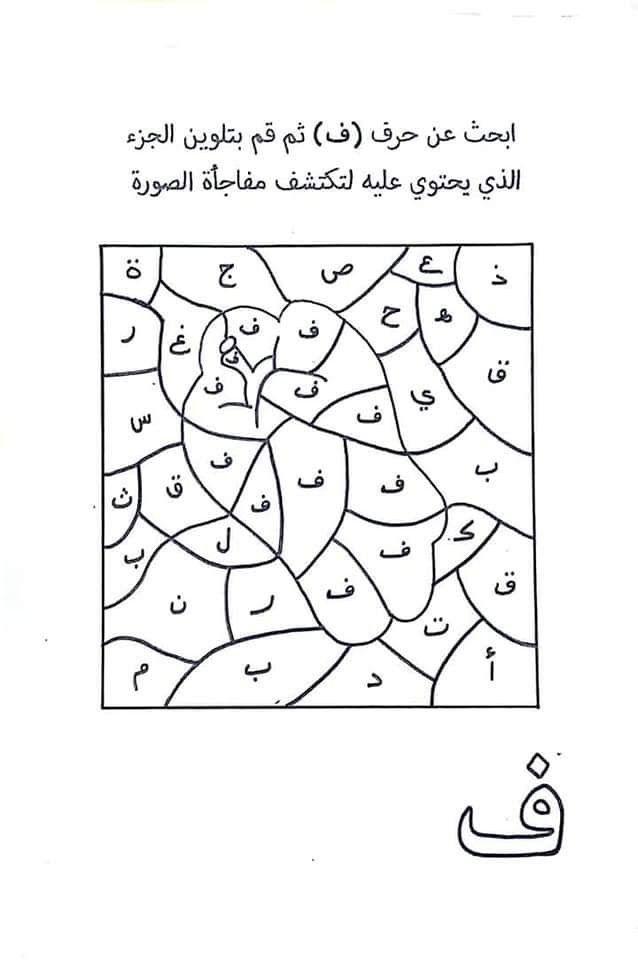 Pin By Noa Hacham On تعليم اللغة العربية للاطفال Learn Arabic Alphabet Arabic Kids Arabic Alphabet For Kids