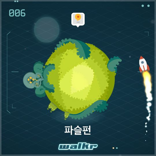 내 아름다운 행성「파슬펀」를 봐~ http://galaxy.walkrgame.com/mqSr7Z_uG3z/18
