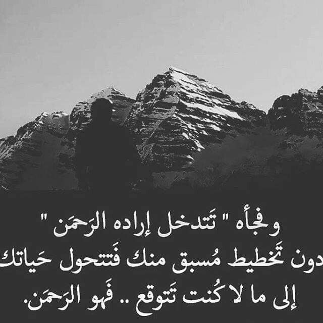 خواطر دينية رائعة فيس بوك Islamic Quotes Arabic Quotes Quotes