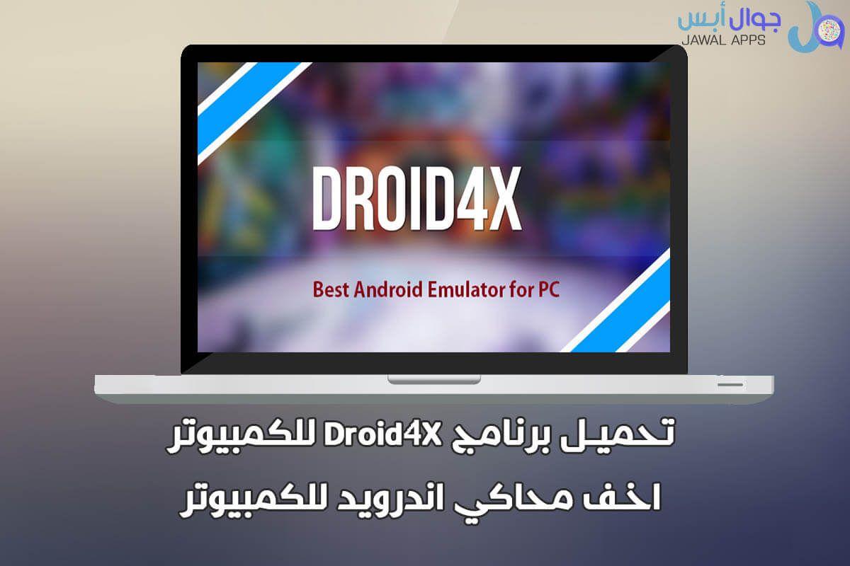 تحميل برنامج Droid4x للكمبيوتر اخف محاكي اندرويد للكمبيوتر Best Android Android Emulator Anime Wallpaper