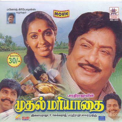 Muthal Mariyathai Http En Wikipedia Org Wiki Muthal Mariyathai Hd Movies Download Tamil Movies Movies