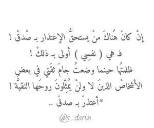 Desertrose اعتذر وبصدق Arabic Quotes Quotes Qoutes