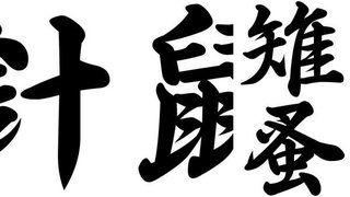 иероглифы японские и их значение на русском: 6 тыс ...