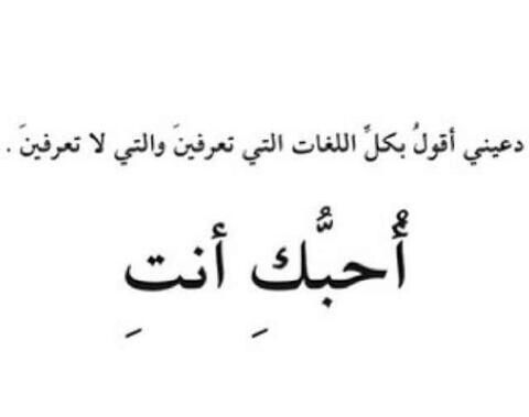 Pin By Sara Alansari On Poetry Pretty Words Romantic Quotes Islamic Quotes