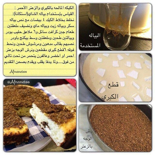 الكيكة المالحة Yummy Food Dessert Ramadan Recipes Food