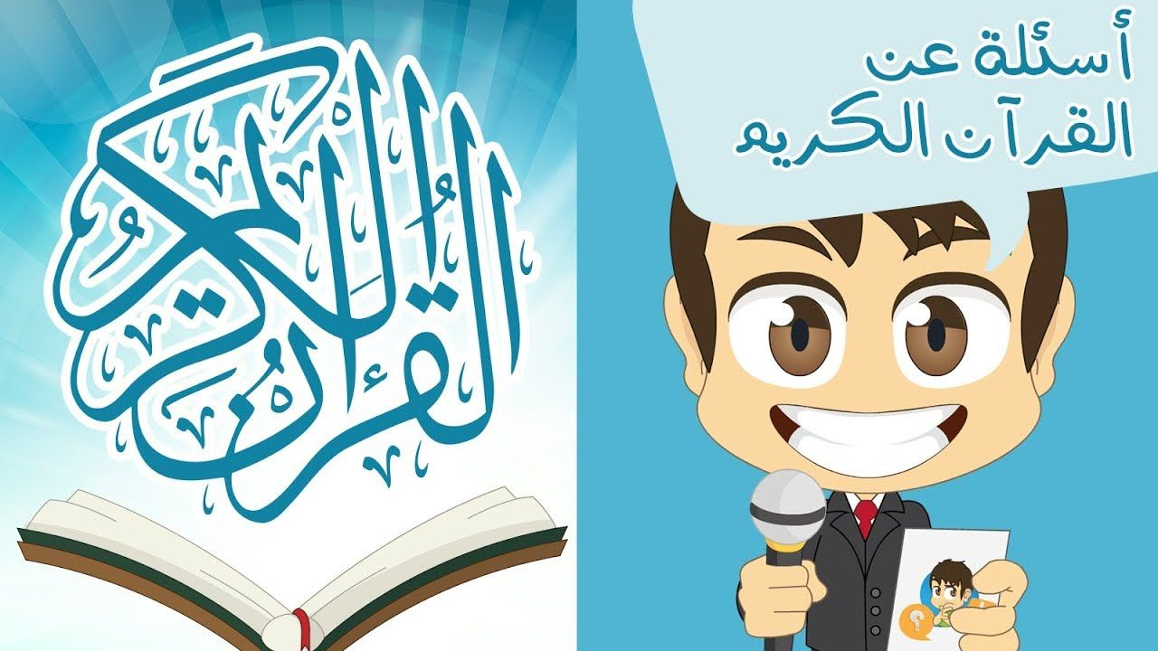 هل تعلم القرآن الكريم أسئلة و أجوبة عن القرآن الكريم للأطفال تعل This Or That Questions Holy Quran Learning