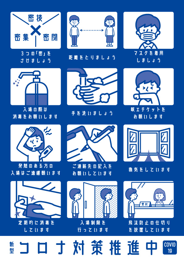 コロナ対策ポスター イラストをご活用ください 新型コロナ関連7月30日更新 門真市 チラシのレイアウト 医療デザイン ポスター
