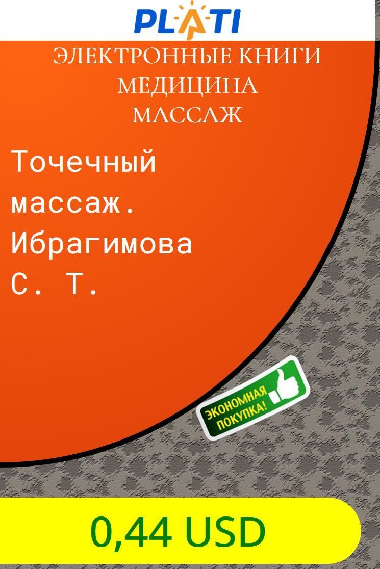 Где можно купить крем для массажа эрогенных зон фото 93-71